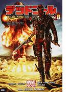 デッドプール Vol.8 オール・グッド・シングス (ShoPro Books)