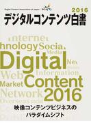 デジタルコンテンツ白書 2016 映像コンテンツビジネスのパラダイムシフト