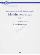 ピアノ・ソナタ第14番「月光」 (ザ・クラシック・ピアノ・ピース)