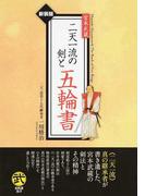 宮本武蔵二天一流の剣と五輪書 新装版 (古武道選書)