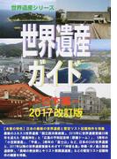 世界遺産ガイド 日本編2017改訂版 (世界遺産シリーズ)
