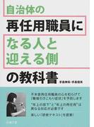 自治体の再任用職員になる人と迎える側の教科書 第5版