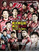 Jリーグサッカーキング2016年10月号(Jリーグサッカーキング)