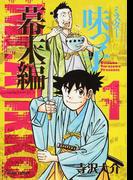 ミスター味っ子 幕末編1 (ASAHIコミックス)(朝日ソノラマコミックス)