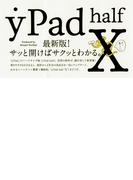yPad half X