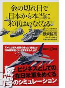 金の切れ目で日本から本当に米軍はいなくなる (講談社+α新書)(講談社+α新書)