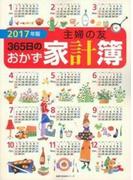 2017年版 主婦の友365日のおかず家計簿