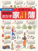 2017年版 主婦の友365日のおかず家計簿(主婦の友生活シリーズ)
