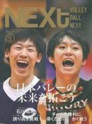 NEXt VOLLEYBALL NEXt Vol.03 日本バレーの未来を拓こう