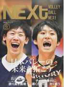 NEXt VOLLEYBALL NEXt Vol.03 日本バレーの未来を拓こう (主婦の友ヒットシリーズ)