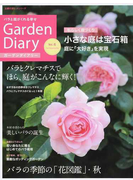 ガーデンダイアリー バラと庭がくれる幸せ Vol.6