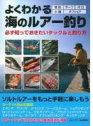 よくわかる海のルアー釣り 必ず知っておきたいタックルと釣り方 堤防 サーフ 河口 小磯 オフショア