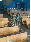 アオイホノオ 16 (少年サンデーコミックススペシャル)(少年サンデーコミックススペシャル)