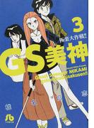 GS美神極楽大作戦!! 3 (小学館文庫)(小学館文庫)