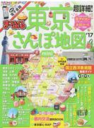 超詳細!東京さんぽ地図 mini '17