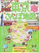 超詳細!東京さんぽ地図 mini '17 (まっぷるマガジン 関東)