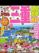 三重 伊勢志摩・熊野 2016−2