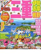 三重 伊勢志摩・熊野 2016−2 (まっぷるマガジン 東海)