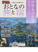 おとなの旅と宿 伊勢・鳥羽・志摩 南知多・三河湾 2016 (まっぷるマガジン)(マップルマガジン)