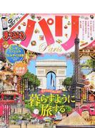 パリ 2016−2