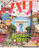 パリ 2016−2 (まっぷるマガジン 海外)