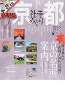 京都社寺めぐり (まっぷるマガジン 関西)
