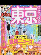東京ベストスポット mini 2016