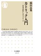 カトリック入門 日本文化からのアプローチ (ちくま新書)(ちくま新書)