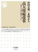 高大接続改革 変わる入試と教育システム (ちくま新書)(ちくま新書)
