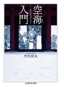 空海入門 弘仁のモダニスト (ちくま学芸文庫)(ちくま学芸文庫)