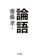 論語 (ちくま文庫)(ちくま文庫)