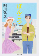 ぽんこつ (ちくま文庫)(ちくま文庫)