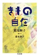 きもの自在 (ちくま文庫)(ちくま文庫)