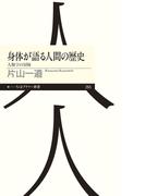 身体が語る人間の歴史 人類学の冒険 (ちくまプリマー新書)(ちくまプリマー新書)