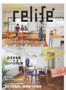 relife+ vol.22 キッチン&ダイニングわが家のBest Plan 広すぎる家vsコンパクトな家/RBつき物件vs専用庭つき物件