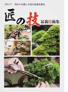 匠の技盆栽技術集 名匠の卓越した技が盆栽を創る