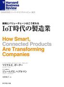 IoT時代の製造業(DIAMOND ハーバード・ビジネス・レビュー論文)