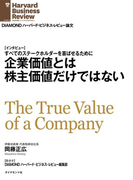 企業価値とは株主価値だけではない(インタビュー)(DIAMOND ハーバード・ビジネス・レビュー論文)