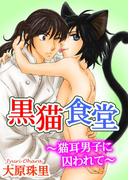 【6-10セット】黒猫食堂~猫耳男子に囚われて~(秋水社オリジナルBLシリーズ)