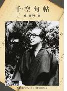 千空句帖 影印 (青森文芸ブックレット)