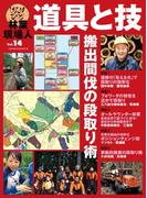 林業現場人道具と技 Vol.14 搬出間伐の段取り術
