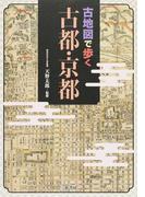 古地図で歩く古都・京都