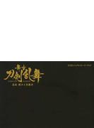 舞台『刀剣乱舞』虚伝燃ゆる本能寺公式ビジュアルストーリーブック
