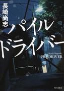 パイルドライバー