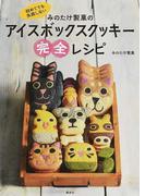 初めてでも失敗しないみのたけ製菓のアイスボックスクッキー完全レシピ(講談社のお料理BOOK)