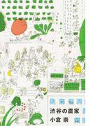 渋谷の農家