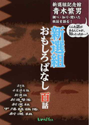 新選組おもしろばなし百話 (新選組記念館青木繁男調べ・知り・聞いた秘話を語る!)