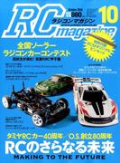 RC magazine (ラジコンマガジン) 2016年 10月号 [雑誌]