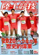 陸上競技マガジン 2016年 10月号 [雑誌]