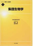 シリーズ現代の生態学 全11巻 11巻セット
